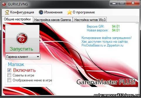 GARENA MASTER 97.02 СКАЧАТЬ БЕСПЛАТНО